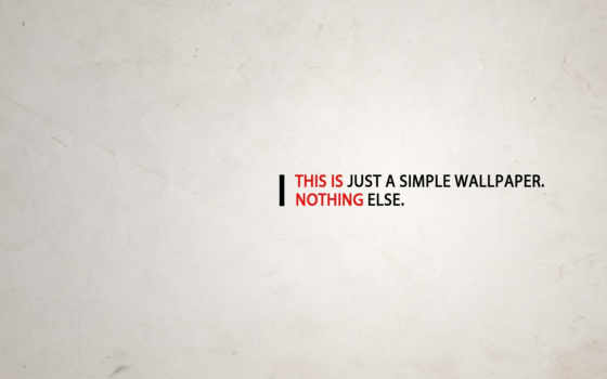 надпись, простота