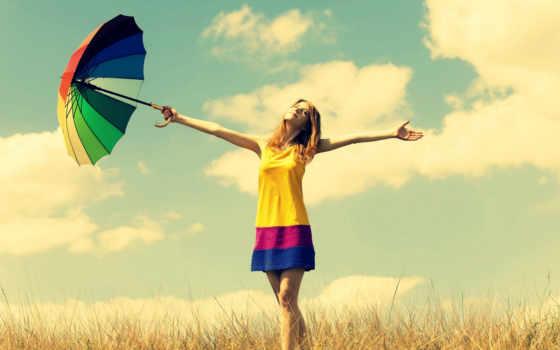 зонтик и радость