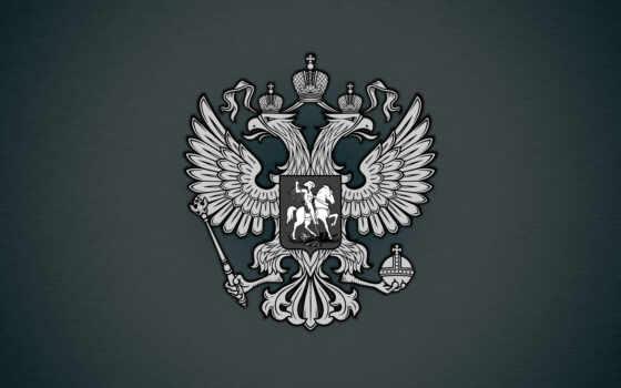 герб, россии