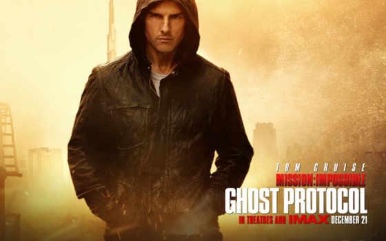 ghost, protocol, миссия, impossible, невыполнима, phantom,