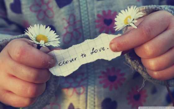 ближе к любви