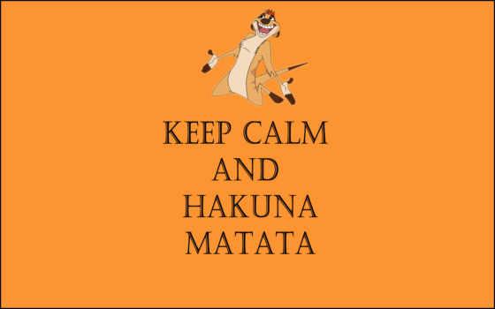 жизнь, calm, тимон, забот, keep, hakuna, matata,