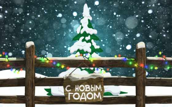 год, new, праздник, christmas, дерево, новогодние, праздничные, trees,