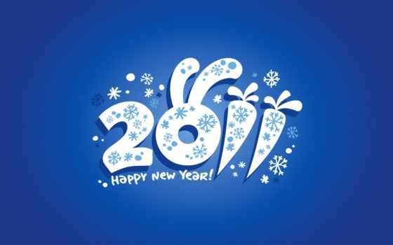 год, new, праздник, happy, нояб,