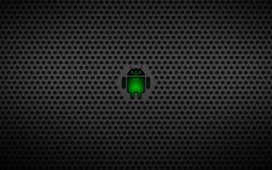 android, андроид