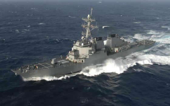 destroyer на дежурстве