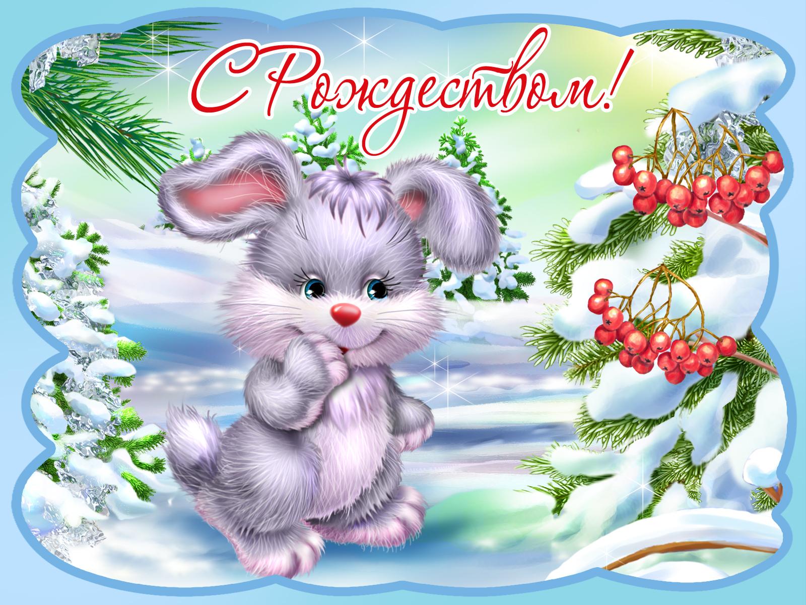 Днем рождения, открытки с добрым праздничным утром рождества